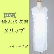 婦人『そでなしスリップ』浴衣用下着(和装肌着)フリーサイズ(白)