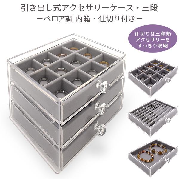 収納ボックス 引き出し 小物 おしゃれ アクセサリー ケース ディスプレイケース 店舗用品 事務用品 収納