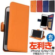iphone8 ケース 手帳型 おすすめ 右開き スマホケース iphone7 おしゃれ メンズ 手帳型ケース おすすめ