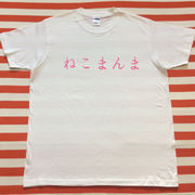 ねこまんまTシャツ 白Tシャツ×ピンク文字 S~XXL