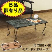 【B品 訳有り品】モダン折れ脚テーブル 角型 MBK