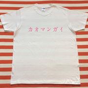 カオマンガイTシャツ 白Tシャツ×ピンク文字 S~XXL