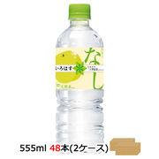 ●☆コカ・コーラ い・ろ・は・す 二十世紀梨 555ml (24本×2ケース) 47340