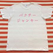 パクチージャンキーTシャツ 白Tシャツ×ピンク文字 S~XXL