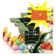 【訳アリ特価品】めっちゃたっぷり フルーツ青汁