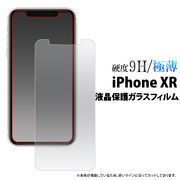 液晶保護シール iPhone XR 液晶保護 ガラスフィルム iPhoneXR アイフォンXR アイホンXR フイルム 激薄