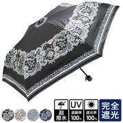 【2019新作】晴雨兼用傘 レース柄 折畳み傘 UVカット♪