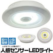 人感センサー ライト 電池式 ledライト 取り付け簡単 ライト トイレ 玄関 自動点灯 ライト 便利 お洒落