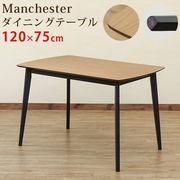 【離島発送不可】【日付指定・時間指定不可】Manchester ダイニングテーブル 120×75