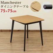 【離島発送不可】【日付指定・時間指定不可】Manchester ダイニングテーブル 75×75
