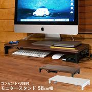 モニタースタンド コンセント・USB付 WAL/WH