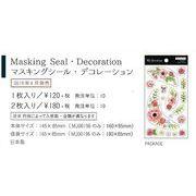 PINE BOOK マスキングシール・デコレーション【2019_4月発売】3種類