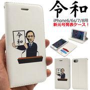 新元号 令和 グッズ 手帳型ケース iphone8ケース 手帳型 おしゃれ メンズ アイフォン8 カバー 手帳 人気