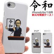 新元号決定記念 令和 スマホケース アイフォンケース iPhone8ケース iPhone7 アイフォン8 ハードケース
