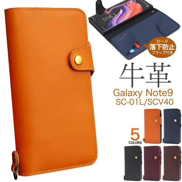 galaxy note9 ケース 手帳 SC-01L SCV40 牛革 手帳型ケース スマホケース 携帯ケース 携帯カバー 人気