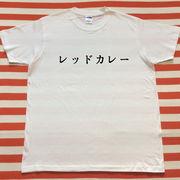 レッドカレーTシャツ 白Tシャツ×黒文字 S~XXL