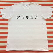 オイキムチTシャツ 白Tシャツ×黒文字 S~XXL