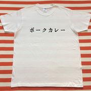 ポークカレーTシャツ 白Tシャツ×黒文字 S~XXL