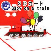 ■湘南インターナショナル■■2019SS 先行予約■ 【3Dカード】 Baby on a train