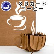 ■湘南インターナショナル■■2019SS 新作■■母の日特集■ 【3Dカード】 コーヒー