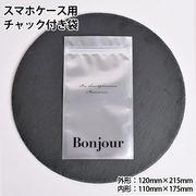 スマホケース用チャック付き袋・Bonjour・120mm×215mm・店舗・ディスプレイ用品・梱包資材