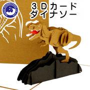 ■湘南インターナショナル■■2019SS 新作■ 【3Dカード】 ダイナソー