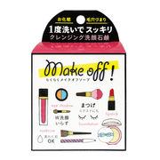 【新商品】MAKE OFF SOAP(メイクオフソープ)