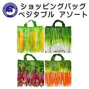 ■湘南インターナショナル■■2019SS 新作■ ショッピングバッグ ベジタブル アソート