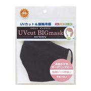(UV対策)UVカット ビッグマスク EC-05BL