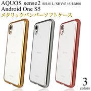 AQUOS sense2 SH-01L/SHV43/SH-M08/Android One S5用メタリックバンパーソフトクリアケース