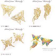 メタルフレーム【蝶々3種】蝶 蝶々 夏 昆虫 ちょう 動物 レジン レジン枠 フレーム