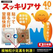 スッキリアサ 40枚入【全国送料無料・日時指定不可】