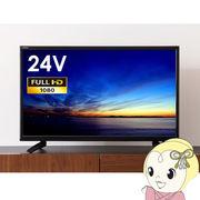 Simplus 24V型 液晶テレビ 1波 SP-24TV01GR