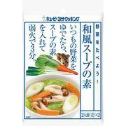 【ケース売り/送料込】キユーピー3分クッキング 野菜をたべよう! 和風スープの素