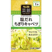 【ケース売り/送料込】菜館シーズニング 塩だれちぎりキャベツ