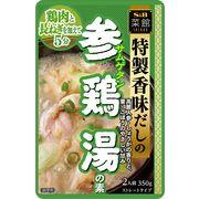 【ケース売り/送料込】菜館 参鶏湯の素