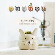 癒されるかわいい動物の陶器ポット【アニマル・ポット】