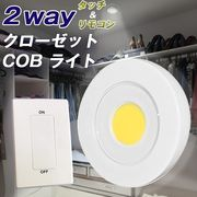 COBLED  2wayクローゼットライト (リモコン付き)