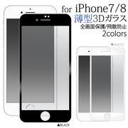 アイフォン 保護フィルム iphone 保護フィルム ガラス おすすめ iPhone8 iPhone7 液晶保護 ガラスフィルム