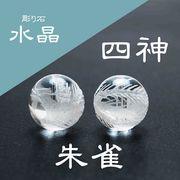 カービング 彫り石 四神 朱雀 水晶 素彫り 10mm 品番: 2895 [2895]