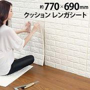 即納 インテリア リフォーム 改装 内装 店舗改装 壁材 クッションレンガシート