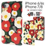アイフォン スマホケース iphone7 iphoneケース 手帳型 iPhone8 ケース 手帳型ケース アイフォン7 和雑貨