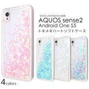スマホケース AQUOS sense2 SH-01L SHV43 SH-M08 Android One S5 アクセサリー ストラップ ホール 女子