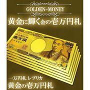 リアル一万円レプリカ/GOLD/黄金に輝く/ジョークアイテム/景品/高品質クオリティ/プレゼント/豪華絢爛