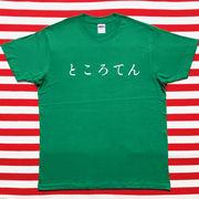 ところてんTシャツ 緑Tシャツ×白文字 L