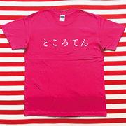 ところてんTシャツ 濃いピンクTシャツ×白文字 L