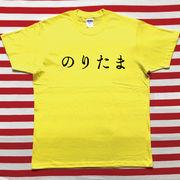 のりたまTシャツ 黄色Tシャツ×黒文字 L