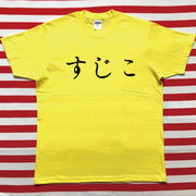 すじこTシャツ 黄色Tシャツ×黒文字 L