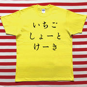 いちごしょーとけーきTシャツ 黄色Tシャツ×黒文字 L