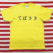 てばさきTシャツ 黄色Tシャツ×黒文字 L
